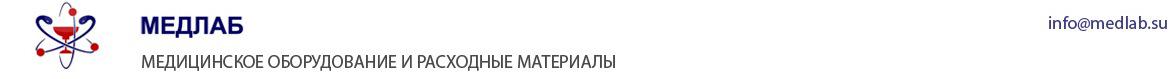 МЕДЛАБ — медицинское оборудование и расходные материалы logo